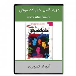 نرم افزار آموزشی دوره کامل خانواده موفق (دکتر شاهین فرهنگ) نشر دیجیتالی هرسه