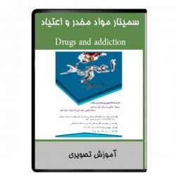 نرم افزار آموزشی مواد مخدر و اعتیاد نشر هرسه
