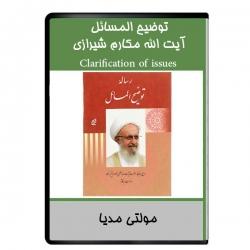نرم افزار آموزشی توضیح المسائل آیت الله مکارم شیرازی نشر دیجیتالی هرسه