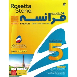نرم افزار آموزش زبان فرانسه Rosetta Stone نشر درنا