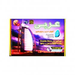 نرم افزار آموزش زبان عربی رزتا استون انتشارات زبان مهر