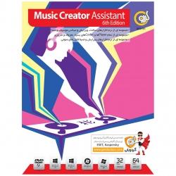 نرم افزار گردو Music Creator Assistant 6th Edition