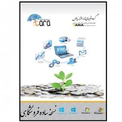 نرم افزار حسابداری فروشگاهی تارا نسخه ساده نشر تارا افزار پارس