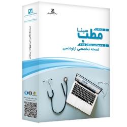 نرم افزار حسابداری مطب نسخه تخصصی ارتودنسی نشر سیناپردازش