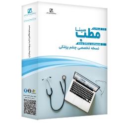 نرم افزار حسابداری مطب نسخه تخصصی چشم پزشکی  نشر سیناپردازش