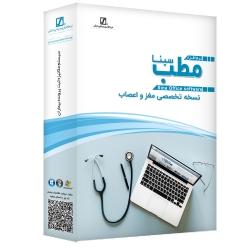 نرم افزار حسابداری مطب نسخه تخصصی مغز و اعصاب نشر سیناپردازش