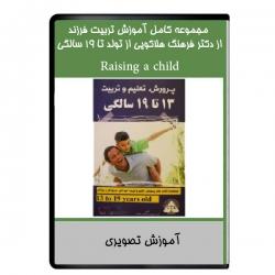 نرم افزار مجموعه کامل آموزش تربیت فرزند از دکتر فرهنگ هلاکویی از تولد تا 19 سالگی نشر دیجیتالی هرسه