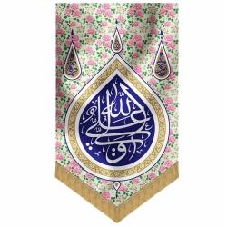 پرچم طرح علی ولی الله