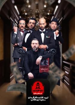 شب های مافیا 3 – فصل 3 قسمت 3