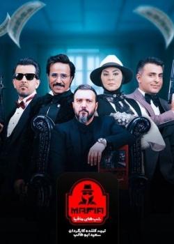 شب های مافیا 3 – فصل 4 قسمت 3 (قسمت سوم فینال)