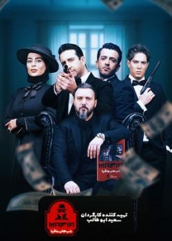 شب های مافیا 3 – فصل 5 قسمت 1 (قسمت اول فینال فینالیست ها)