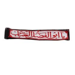 سربند عزاداری مدل یا ابولفضل العباس کد PAR_121