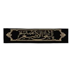 سربند عزاداری طرح یاعلی اصغر کد PAR_030