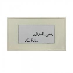 صفربند تلفن سی.اف.ال مدل CFL-01