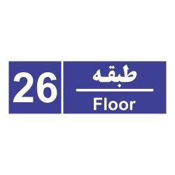 تابلو چاپ پارسیان طرح شماره طبقه بیست و ششم