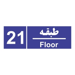 تابلو چاپ پارسیان طرح شماره طبقه بیست و یکم