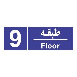 تابلو چاپ پارسیان طرح شماره طبقه نهم