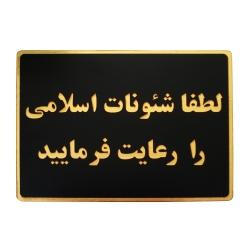 تابلو نشانگر طرح لطفا شئونات اسلامی را رعایت فرمایید کد LM239