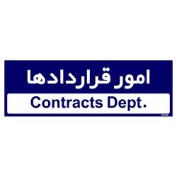 تابلو راهنمای اتاق  مستر راد طرح امور قراردادها کدTHO0207