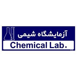 تابلو راهنمای اتاق  مستر راد طرح آزمایشگاه شیمی کدTHO0308