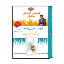 ویدئو آموزش درس فارسی پایه هشتم نشر اندیشه سازان روشنگر