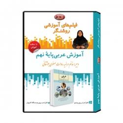 ویدئو آموزش درس عربی پایه نهم نشر اندیشه سازان روشنگر