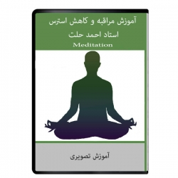 ویدئوآموزش مراقبه و کاهش استرس – استاد احمد حلت نشر هرسه
