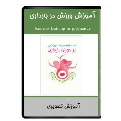 ویدئو آموزش ورزش در بارداری نشر هرسه