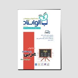 ویدئو آموزش عربی پایه هشتم نشر الواستاد