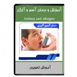 ویدئو آموزش درمان آسم و آلرژی نشر هرسه