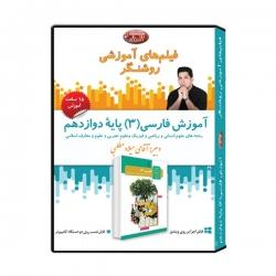 ویدئو آموزشی درس فارسی 3 پایه دوازدهم نشر اندیشه سازان روشنگر