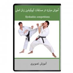 ویدئوی آموزش مبارزه در مسابقات کیوکوشین زبان اصلی نشر هرسه