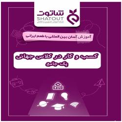 ویدیو آموزشی کسب و کار در کلاس جهانی نشر شاتوت